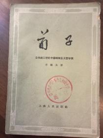 荀子·公元前三世纪中国唯物主义哲学家