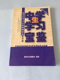 中学生学习方法权威读本 学习宝鉴 高中版