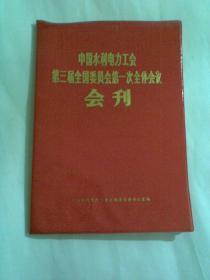 中国水利电力工会第三届全国委员会第一次全体会议会刊