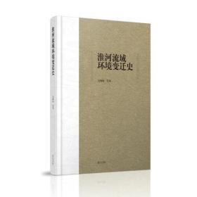 淮河流域环境变迁史