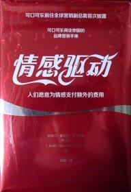 情感驱动:可口可乐商业帝国的品牌营销手册(精装本,热销新书,品相超十品全新,原塑封未拆)