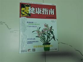 健康指南2014.4