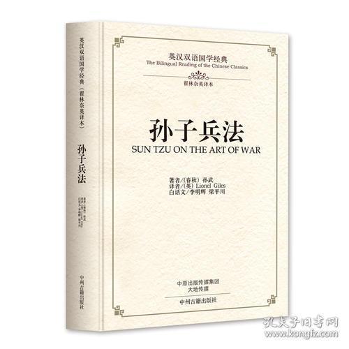 (精)孙子兵法:英汉双语国学经典·翟林奈权威英译本