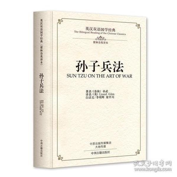 (19年教育部)英汉双语国学经典 --孙子兵法