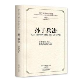 英汉双语国学经典 孙子兵法