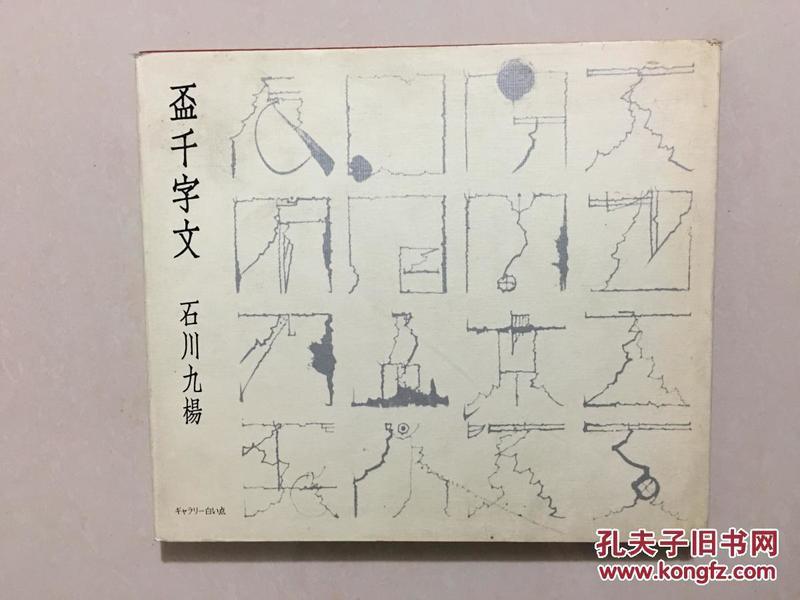 盃千字文 【石川九杨 著 日文原版 12开精装】
