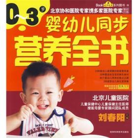 0~3岁婴幼儿同步营养全书