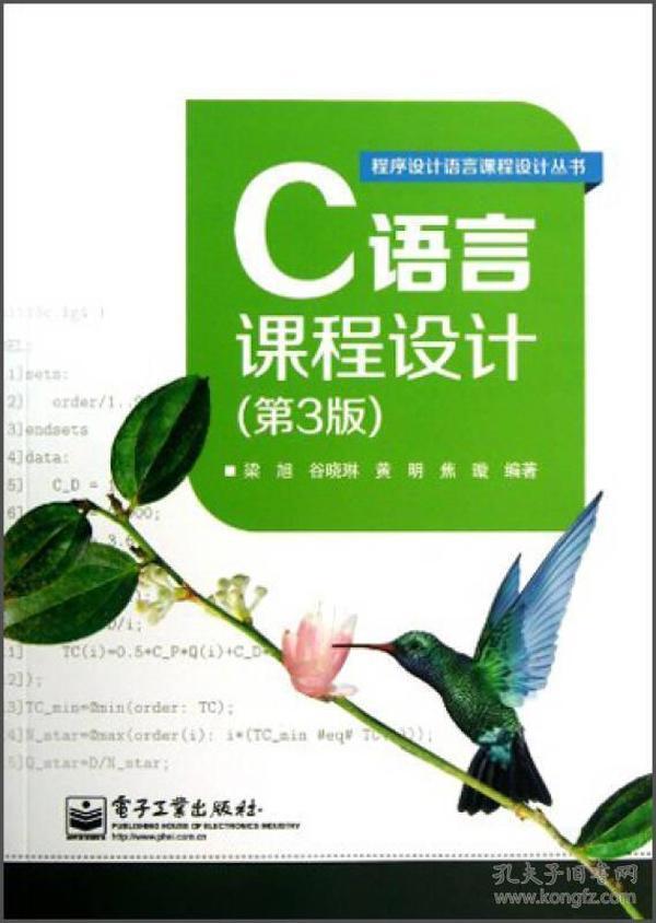 C语言课程设计(第3版)/程序设计语言课程设计丛书