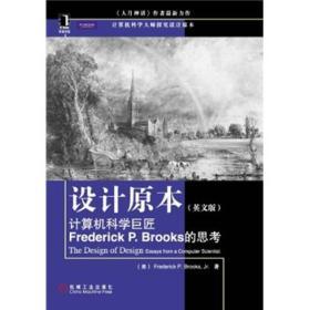 设计原本(英文版):计算机科学巨匠Frederick P. Brooks的思考