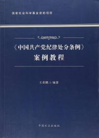 《中国共产党纪律处分条例》案例教程