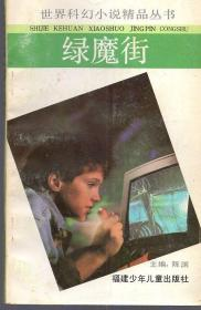 《绿魔街》世界科幻小说精品丛书(第三辑)【品如图】