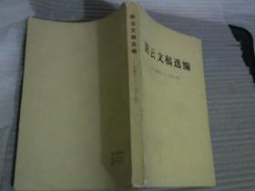 陈云文稿选编(一九四九—一九五六)】