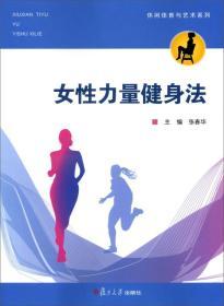 休闲体育与艺术系列:女性力量健身法