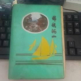 锦绣河山绿皮塑封老旧日记本