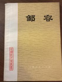 邹容·中国近代史丛书·插图本