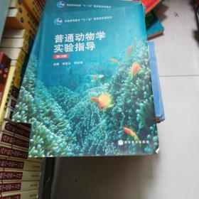 """普通动物学实验指导(第3版)/普通高等教育""""十一五""""国家级规划教材"""