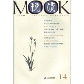 悦读MOOK(第十四卷)