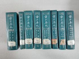 诸子集成 1-8册全 上海书店影印 32开精装本