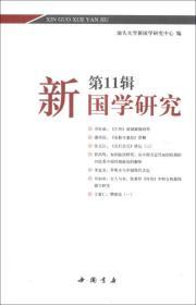 新国学研究(第11辑)