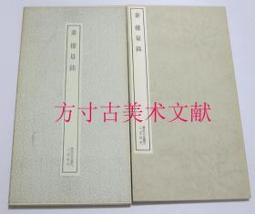 书迹名品丛刊15  秦 权量铭 二玄社    未使用品