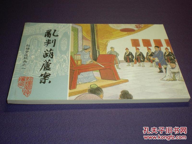 紅樓夢《亂判葫蘆案》1集,劉錫永,江南春繪畫,一版一印。