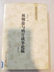 林则徐与鸦片战争论稿(增订本).