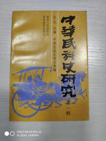 中华民族史研究1