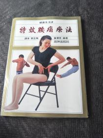 健康生活3-特效腰痛疗法  品好 书品如图 避免争议