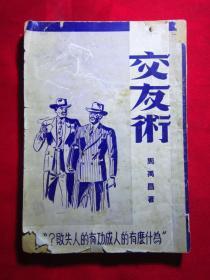 民国三十六年:交友术 周禹昌著《为什么有的人成功有的人失败?》民国人际关系的沟通技巧书籍