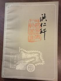 洪仁玕·中国历史人物丛书
