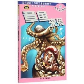 黑森林的秘密6:章鱼来袭 [美] 丹·格林堡 著;程晓 译