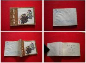《窦尔敦传奇》5,黑龙江1986.3一版一印11万册8品,5924号,连环画