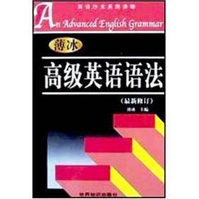 【二手包邮】薄冰高级英语语法(最新修订) 薄冰 世界知识出版社