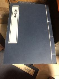 鬼谷子三卷  白纸线装一册全 装订印刷精良