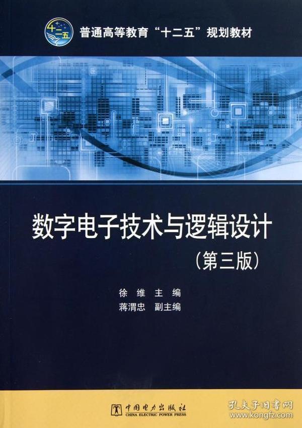 数字电子技术与逻辑设计(第3版)徐维