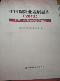 中国保险业发展报告. 2013. 有签字