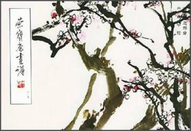 荣宝斋画谱(114)