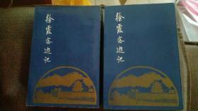 徐霞客游记 全2册