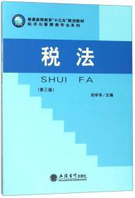 """税法(第3版)/经济与管理类专业系列·普通高等教育""""十三五""""规划教材"""