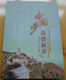 绛县张上村  孙氏族谱