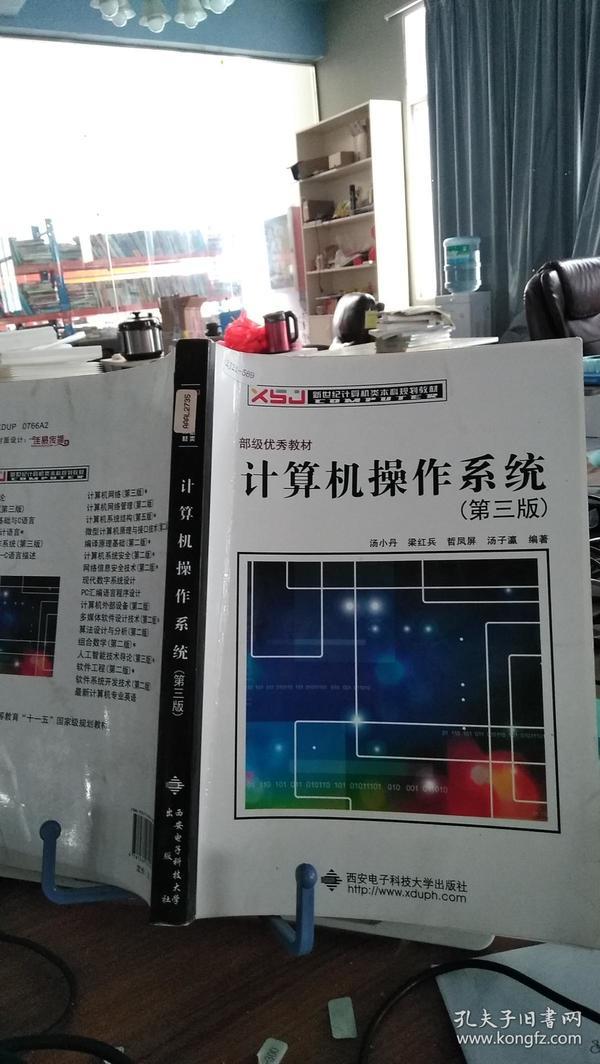 计算机操作系统