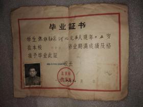 1958年中国人民大学附设工农速成中学毕业证书