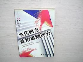 当代西方政治思潮评介