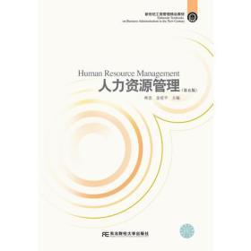 人力资源管理 (第五版)