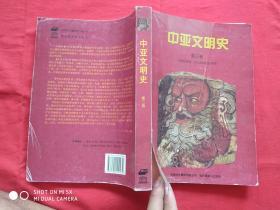 中亚文明史 第三卷 文明的交会:公元250年至750年