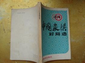 1978  中国象棋对局选