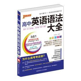 正版二手 高中英语语法大全(全彩漫画版第5次修订)附赠书 高考0PASS绿卡9787564824211
