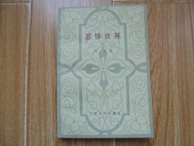 悲惨世界(一) 【非馆藏1978年湖北1印32开本】