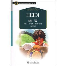 世界名著英文简本读物系列(第1辑):海蒂(注释本)