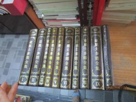 亚里士多德全集(全10卷)